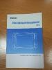 Мультимарочный диагностический сканер FCAR F7S-G_13